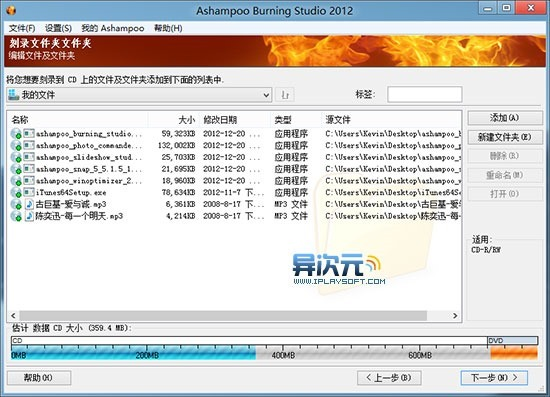Ashampoo Burning Studio 中文版