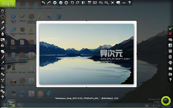 Ashampoo Snap 中文版屏幕截图软件