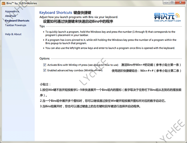 Bins 中文设置说明