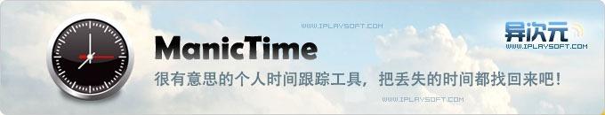 ManicTime - 十分有意思的个人时间分析与跟踪工具,把您丢失的时间找回来吧!