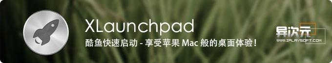 酷鱼快速启动 (XLaunchpad) - 免费在 Windows 下享受Mac苹果电脑轻便快捷的桌面体验!