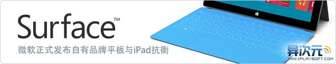 微软正式发布自己品牌的 Win8 平板电脑 Surface!帅爆了!你会选它还是iPad?