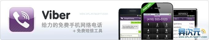 Viber - 打电话不花钱!绝对给力的手机免费网络电话+短信工具 (支持iPhone与Android)