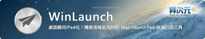 WinLaunch - 桌面瞬间iPad化!精美实用的仿Mac系统Launchpad图标快速启动效果工具