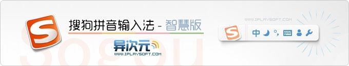 搜狗拼音输入法正式版下载 - 最受欢迎的输入法 (智慧版/五笔/手机版/Win/Mac/Linux)