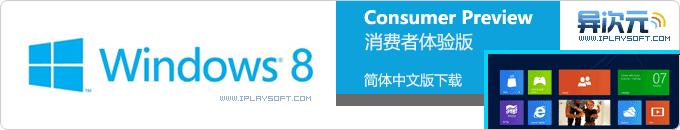 Windows8 消费者预览版完整ISO光盘镜像下载 (免费无需激活!体验全新的操作系统)