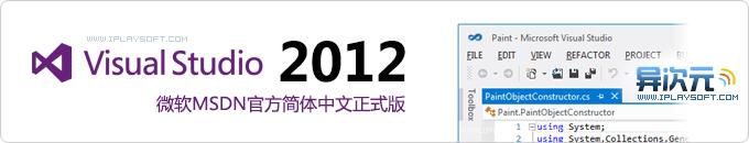 Visual Studio 2012 官方简体中文正式版下载 (VS2012 MSDN原版完整ISO镜像)