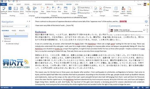 Word 2013 编辑界面