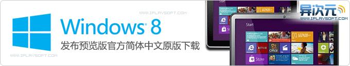Windows8 Release Preview 发布预览版官方中文原版ISO光盘镜像下载 (免费无需激活)