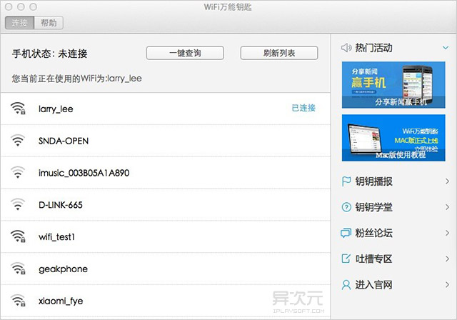 WiFi 万能钥匙 Mac 版