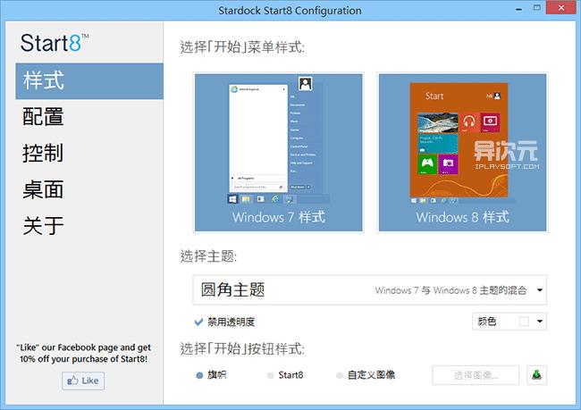 Start 8 软件截图