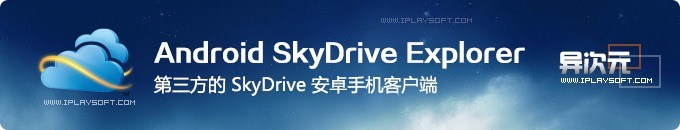 Android SkyDrive Explorer - 安卓手机上的第三方 SkyDrive 网盘客户端
