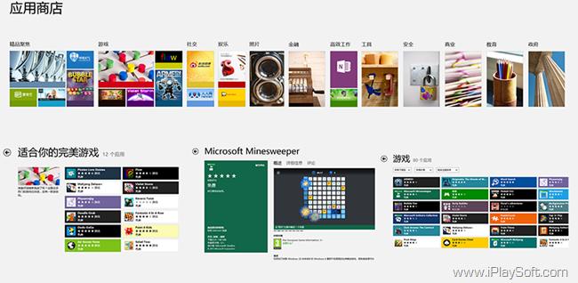 Windows 应用商店界面