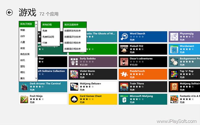 Windows 应用商店分类