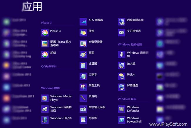 Windows 8 附件工具