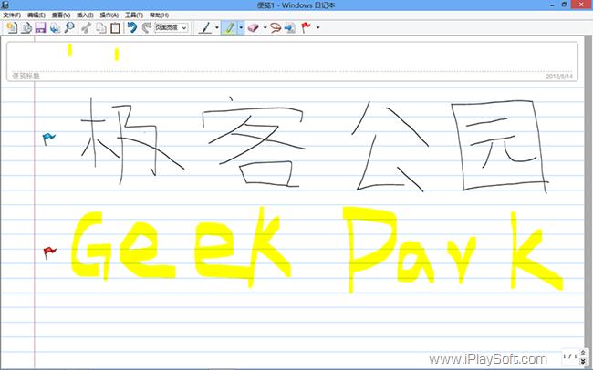 Windows 日记本