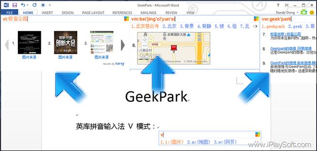 微软英库拼音输入法
