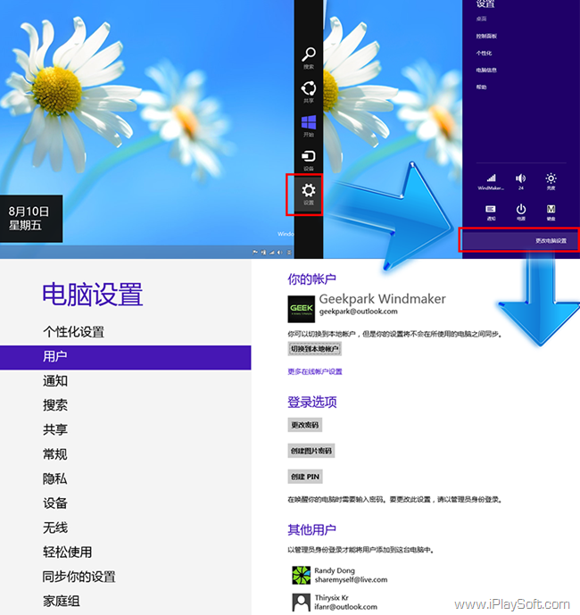 Windows 8 Metro 设置
