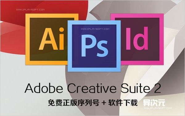 免费正版的 Adobe CS2 软件套装