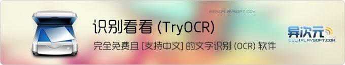 识别看看 TryOCR - 免费且支持中英文文字识别的 OCR 软件工具下载,绝对的办公利器!