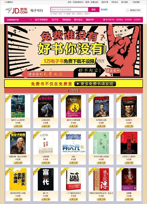京东免费正版电子书