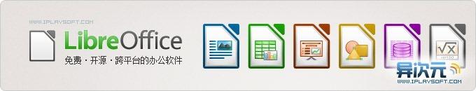 LibreOffice 中文版 - 免费开源的跨平台正版办公软件,替代微软 Office 的好选择!