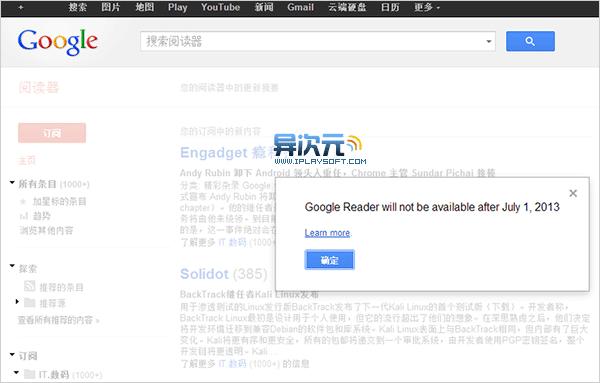 Google Reader 关闭