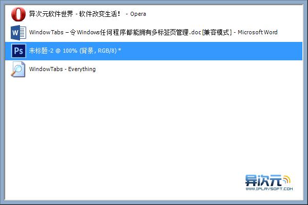 WindowTabs Alt+Tab 切换任务