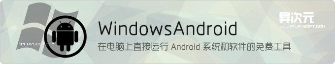 WindowsAndroid - 又一款PC电脑中直接运行 Android 安卓软件的虚拟机/模拟器