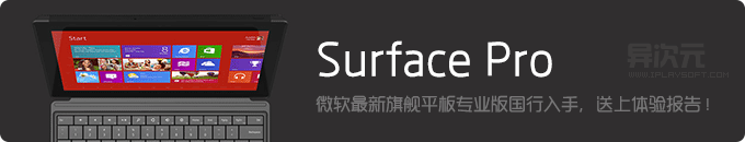微软旗舰平板 Surface Pro 国行专业版入手!真机不完全体验报告评测图文+视频
