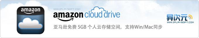 亚马逊 Amazon Cloud Drive 免费 5GB 云存储网盘正式登陆中国!支持Win/Mac文件同步