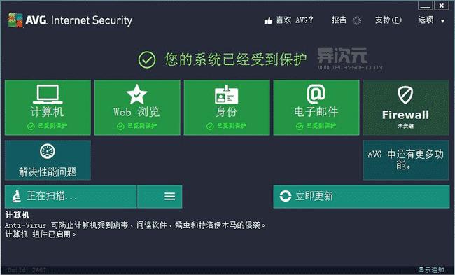 AVG互联网安全套装2013简体中文版
