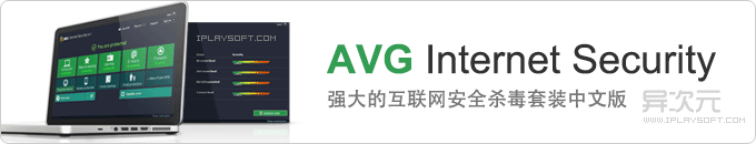 AVG Internet Security 2013 中文版限时免费!强大的互联网安全套装杀毒软件