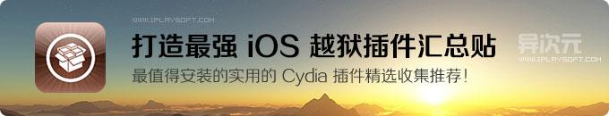 打造最强 iOS 越狱插件汇总贴!iPhone/iPad 最值得安装的实用 Cydia 插件精选推荐!