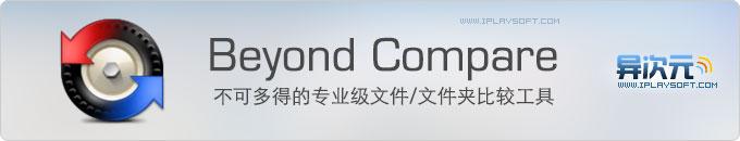 Beyond Compare 4 - 强大专业的文件比较软件 (文本/代码/文件夹差异对比)