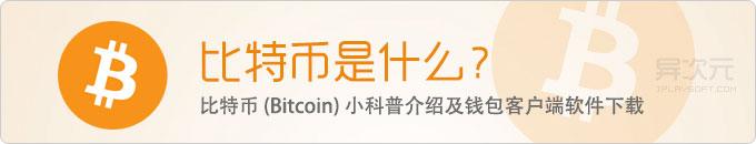 比特币 Bitcoin 小科普介绍 - 比特币是什么?怎样使用?比特币钱包客户端软件下载