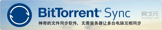 BitTorrent Sync - 神奇的文件同步软件,无需服务器让多台电脑互相同步!