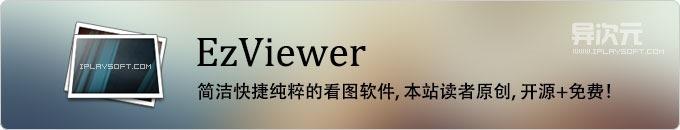 EzViewer - 简洁快捷纯粹的看图软件!本站读者原创免费开源跨平台的图片浏览工具