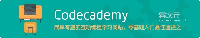 Codecademy 简单有趣的互动编程学习网站,零基础入门学写代码的最佳途径之一!