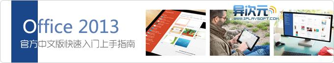 微软官方 Office 2013 办公软件中文版新手快速入门上手指南下载 (PDF格式学习资料)