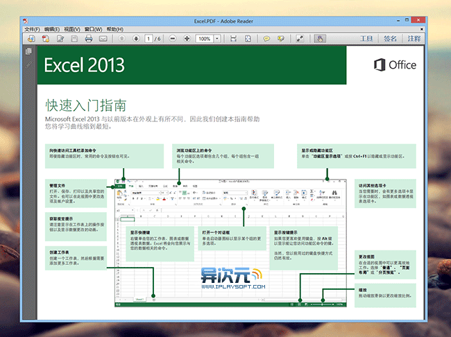 Office 2013 快速入门指南