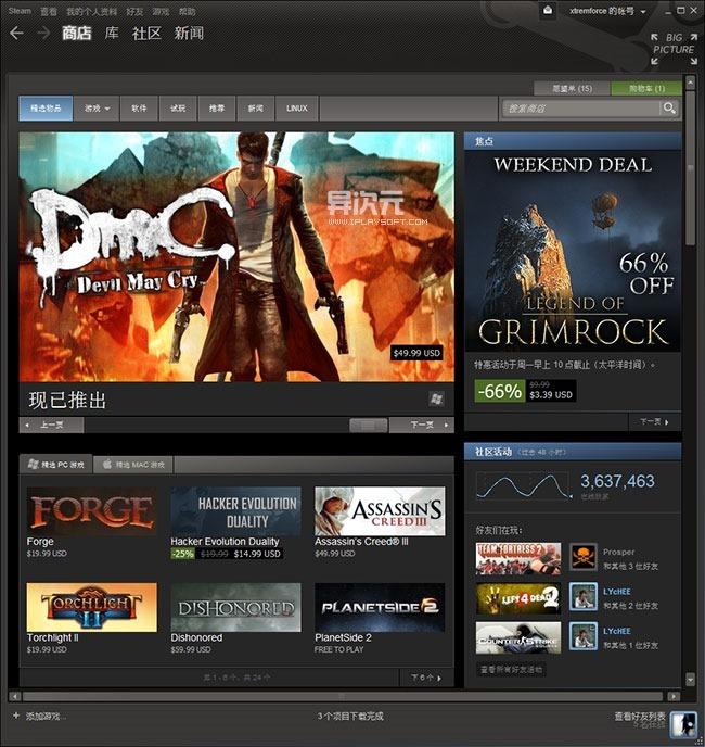 Steam 正版游戏平台截图