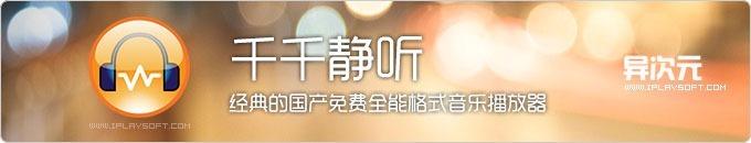 千千静听 v7.0.1 下载 - 经典国产免费音乐播放器(赠送百度云音乐3个月VIP会员)