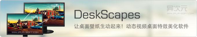 DeskScapes 8 - 让你的桌面壁纸生动起来!超炫的梦幻动态视频桌面特效美化软件