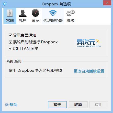Dropbox设置