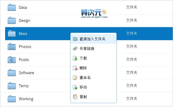 Dropbox共享文件夹