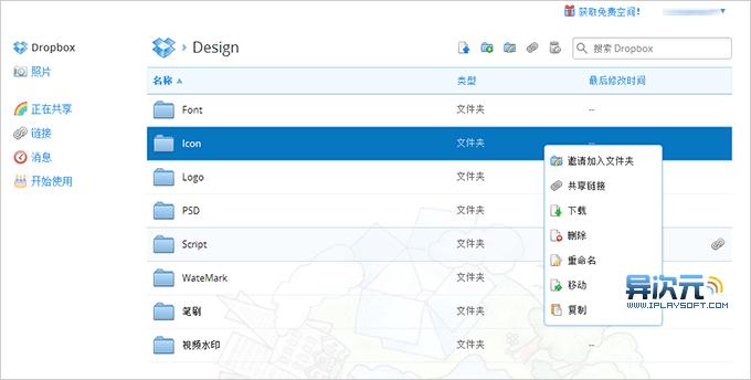 Dropbox 网页版
