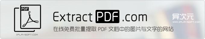ExtractPDF.com - 在线免费批量提取导出 PDF 文档中的图片与文字的网站