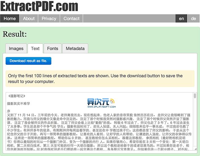 PDF导出文本