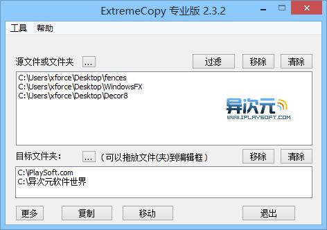 ExtremeCopy多文件夹复制